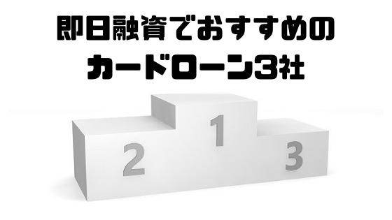 即日融資_おすすめのカードローン3社