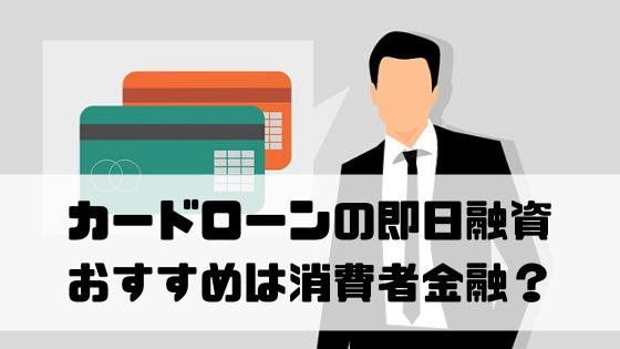 カードローン_即日融資_おすすめ