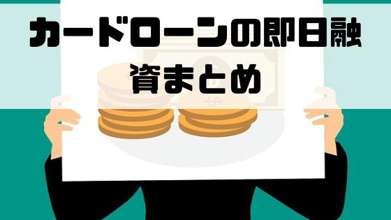 カードローン_即日融資_まとめ