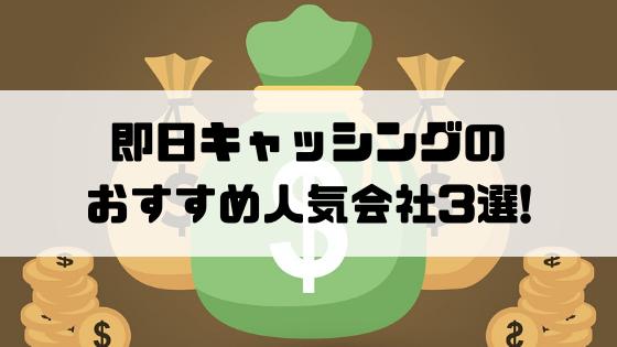 キャッシング_審査_甘い_人気