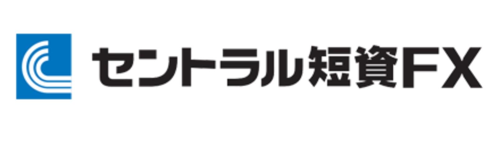 FX_おすすめ_セントラル短資FX