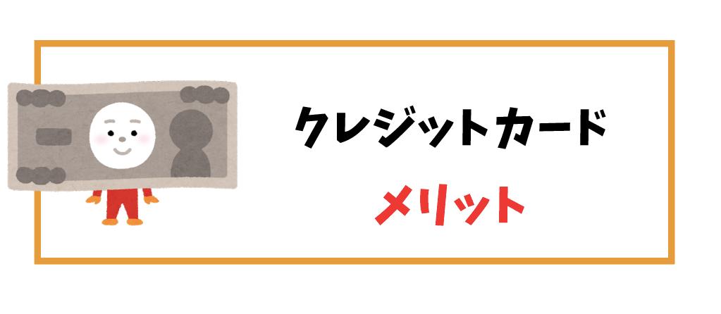 クレジットカード作り方_メリット