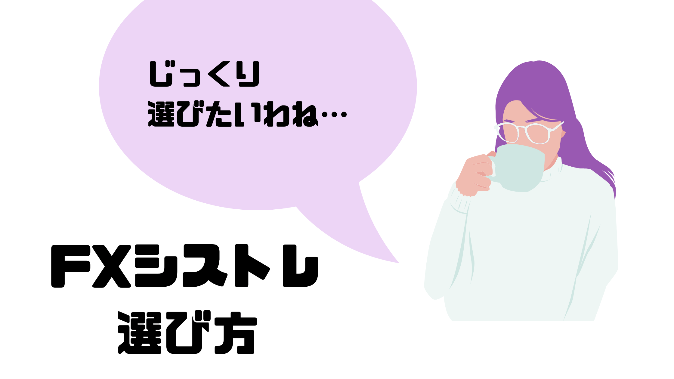 FX_シストレ_選び方