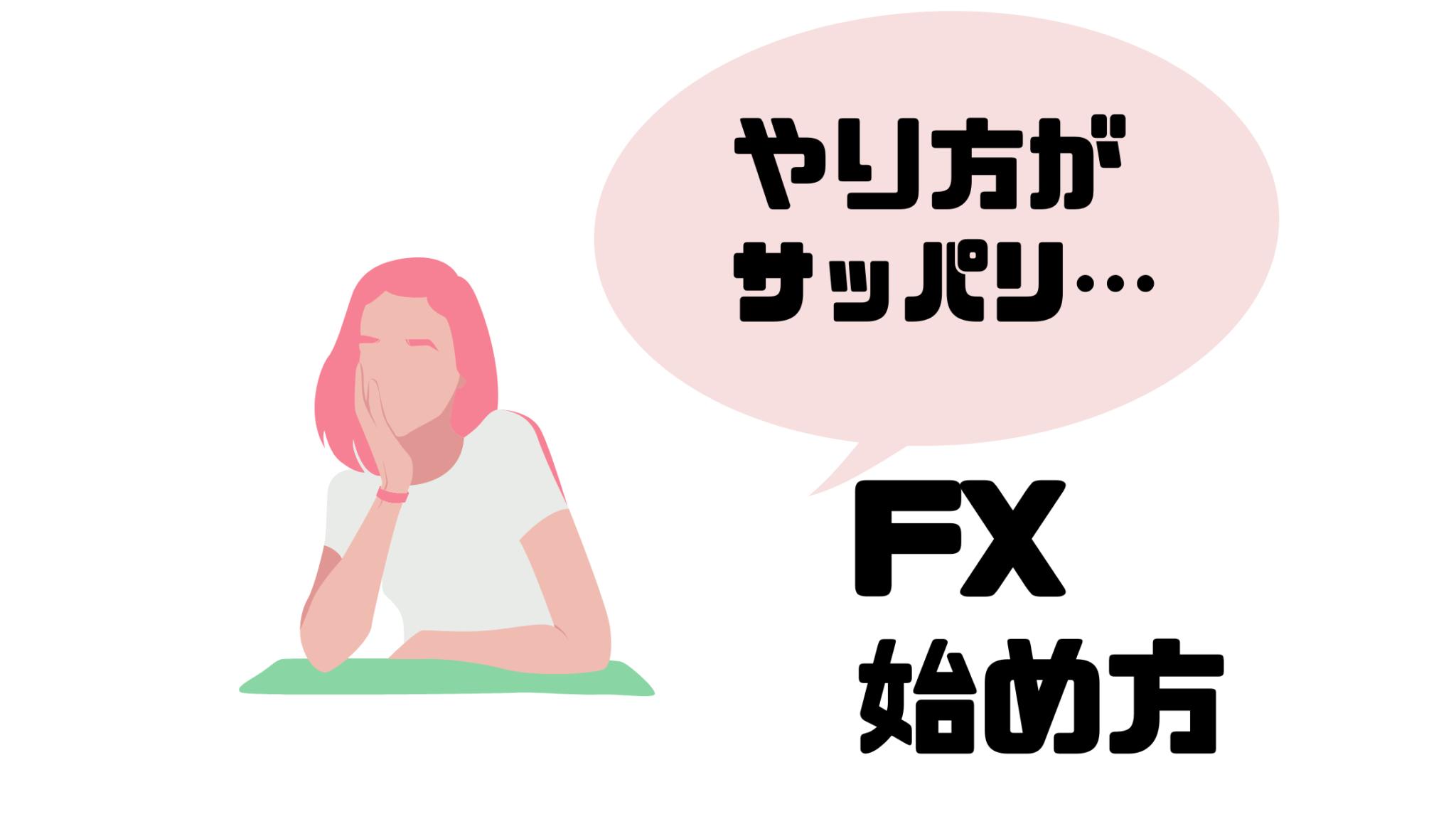 FX初心者_始め方