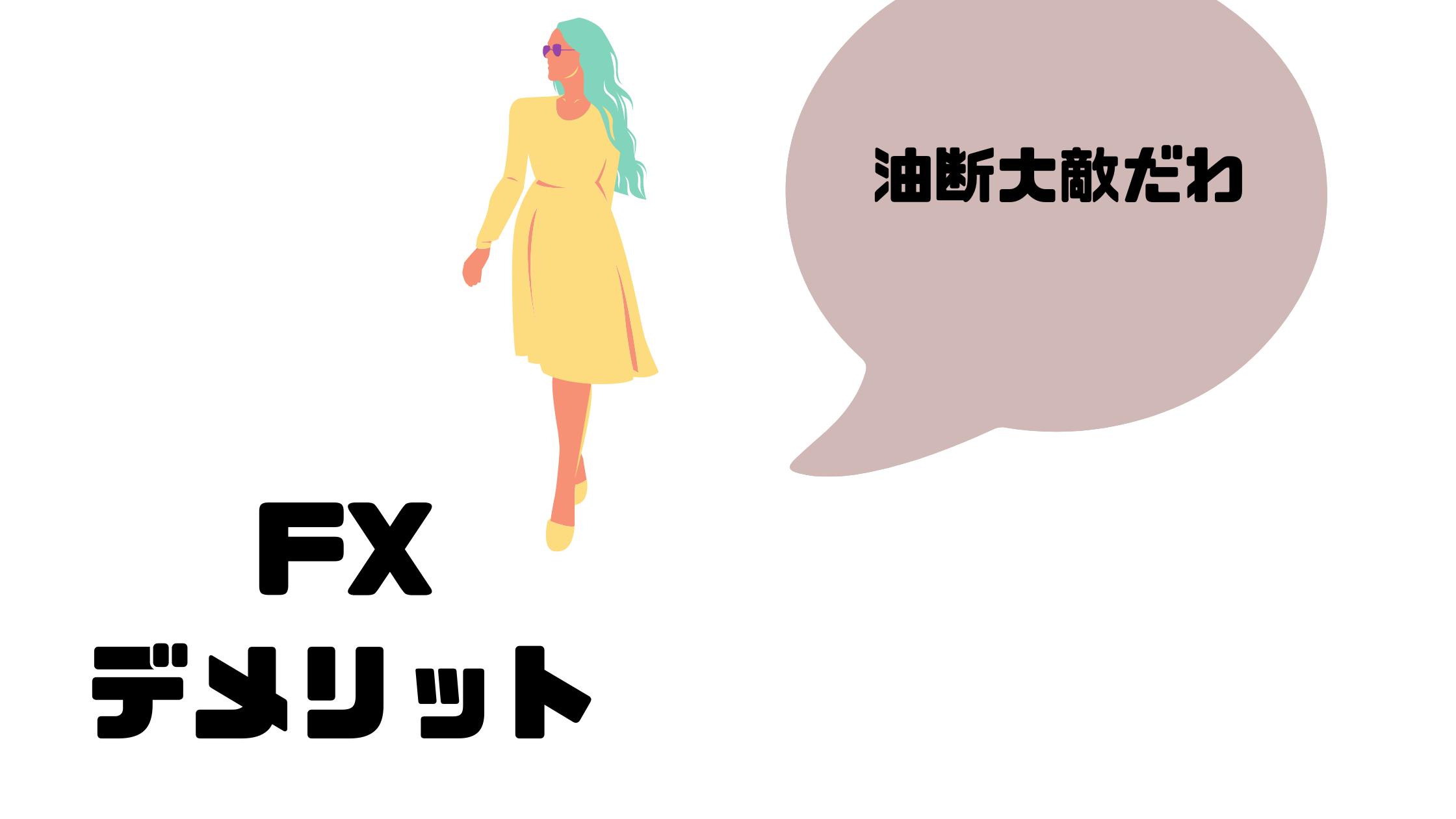 FX_副業_デメリット