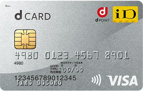VISAカードおすすめ_dカード