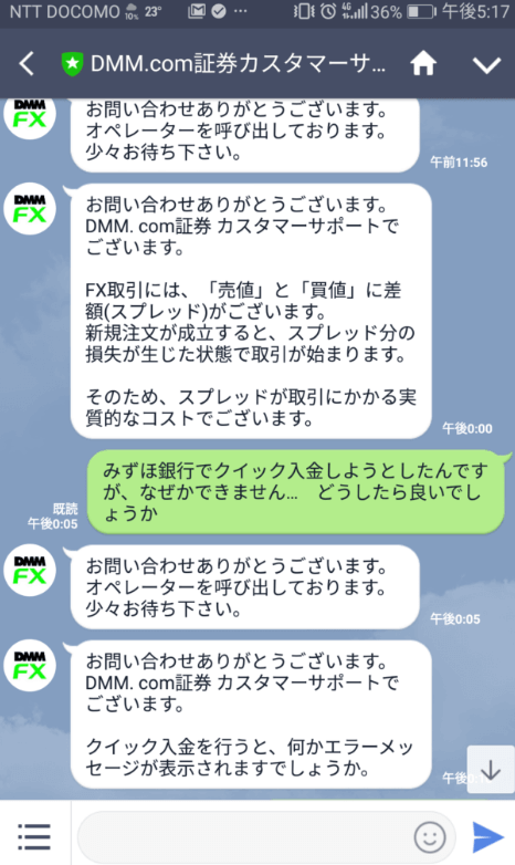 DMMFX評判サポート