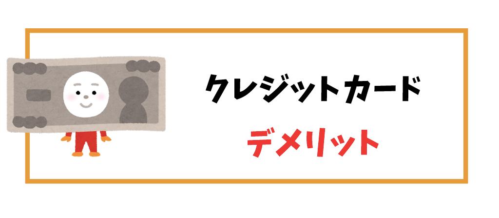 クレジットカード作り方_デメリット