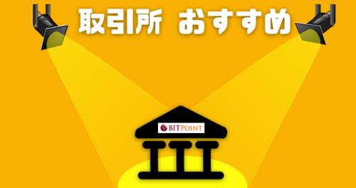 ビットコイン_購入_取引所
