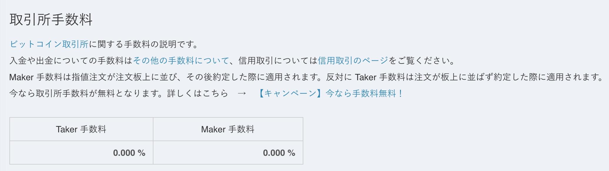 コインチェック_ビットコイン_おすすめ取引所