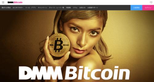 ビットコイン_アプリから入金