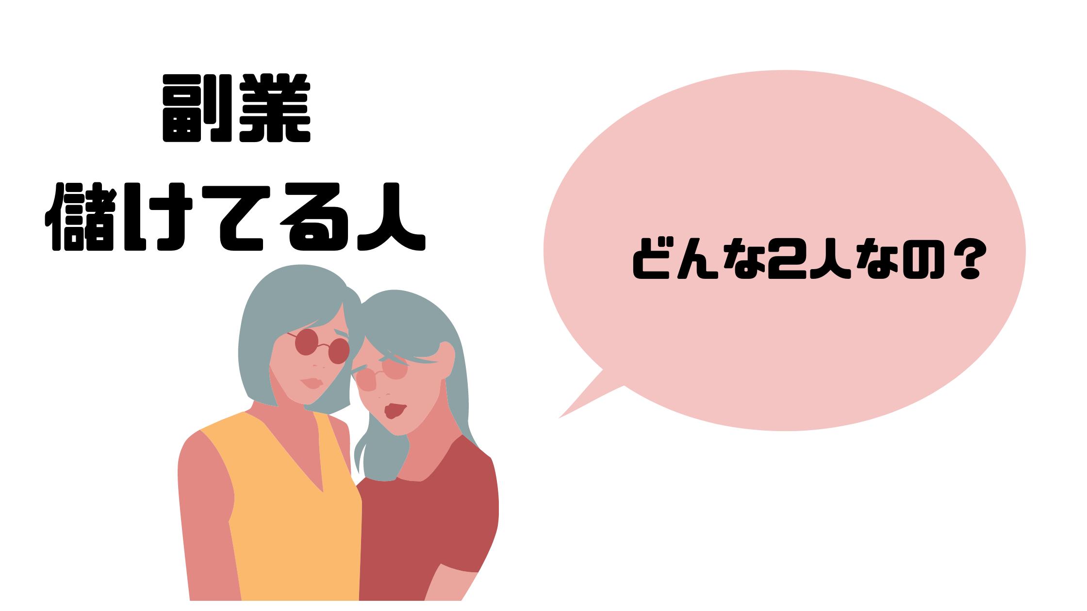 FX_副業_紹介