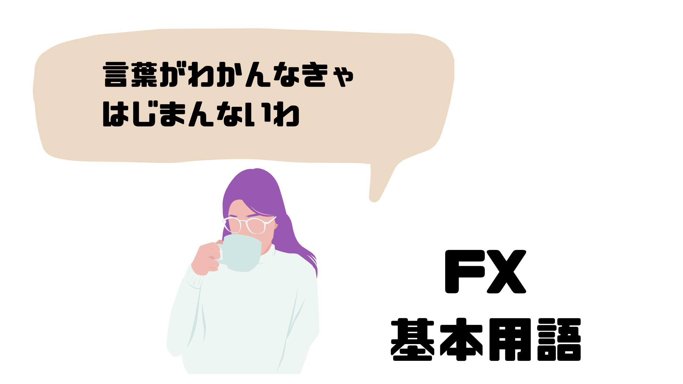 FX_やり方_基本用語