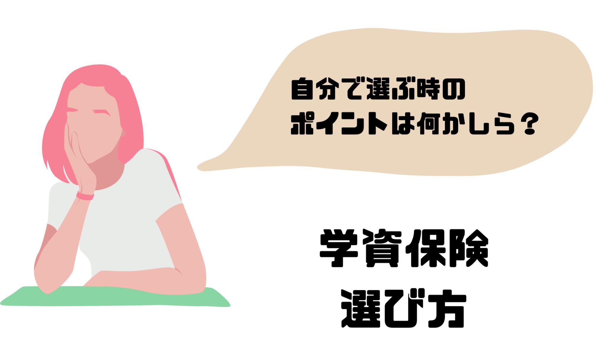 学資保険_おすすめ_選び方