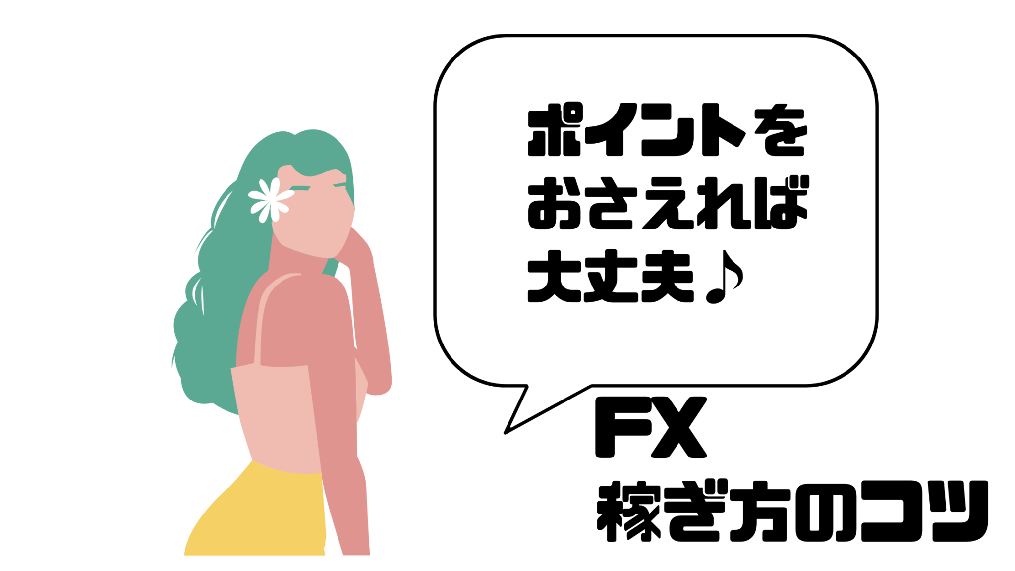 FX初心者_コツ