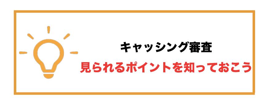 キャッシング即日おすすめ_審査で見られるポイント