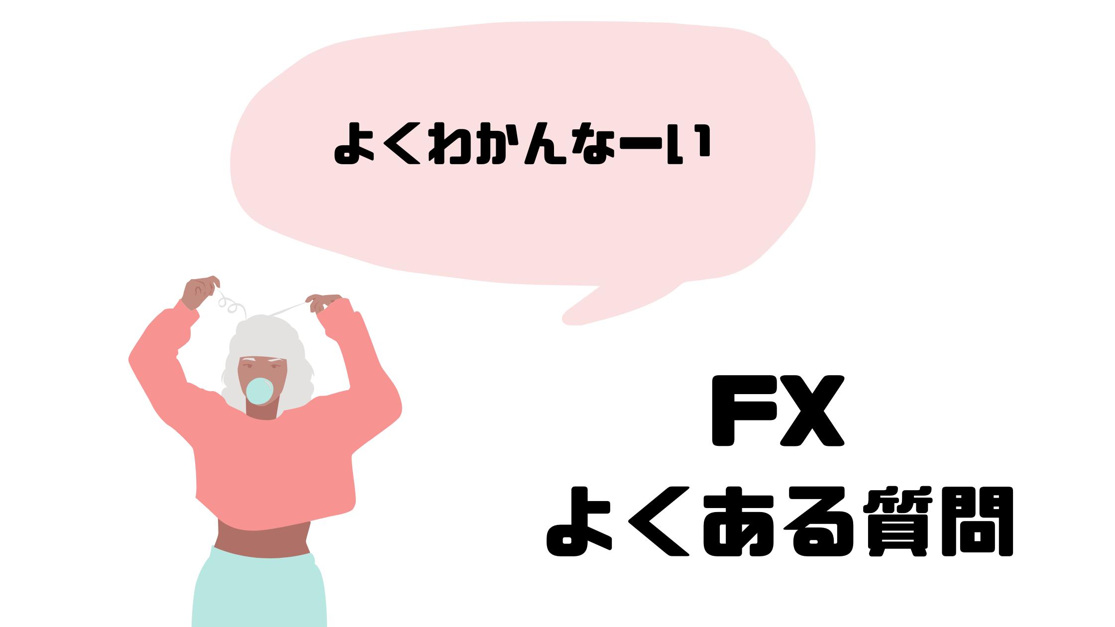 FX_副業_よくある質問