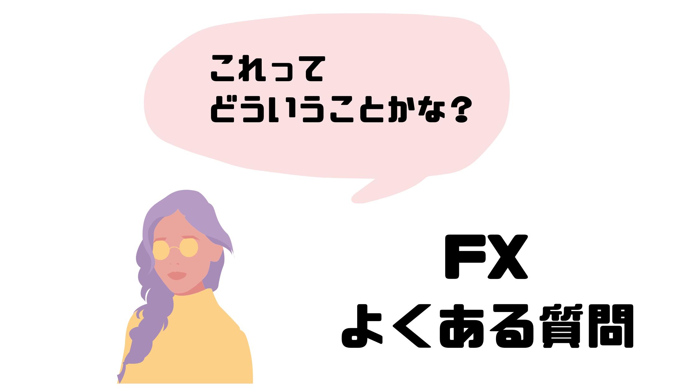 FX_やり方_よくある質問