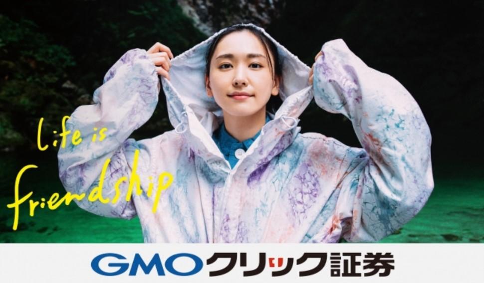 FX_おすすめ_GMOクリック証券