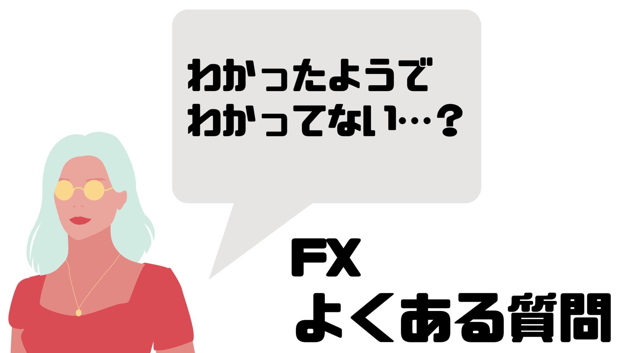 FX初心者_よくある質問