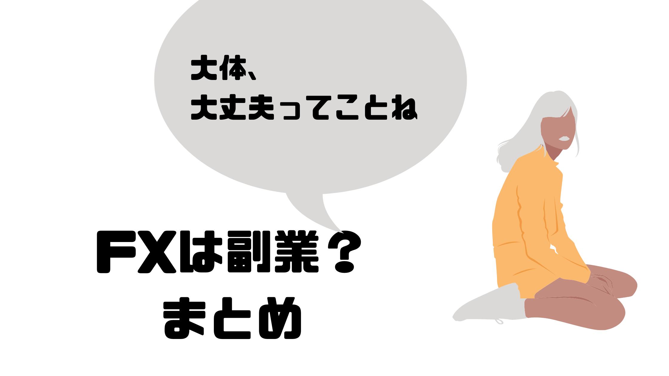 FX_副業_できる