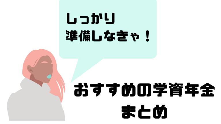 学資保険_おすすめ