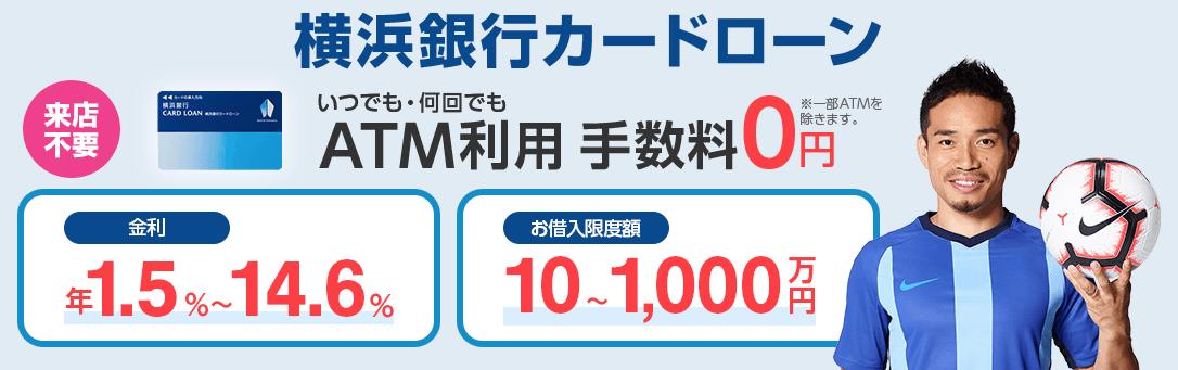 主婦_キャッシング_横浜銀行