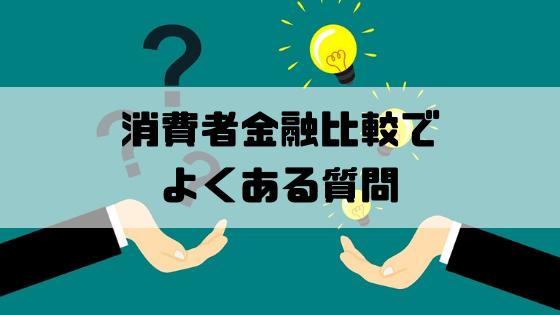 消費者金融_比較_よくある質問