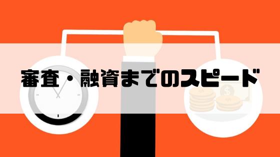 消費者金融_比較_審査