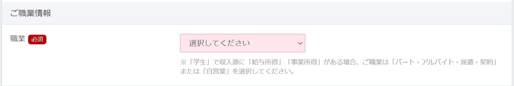FX口座開設_入力情報3