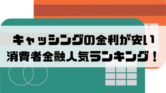 キャッシング_金利_安い_ランキング