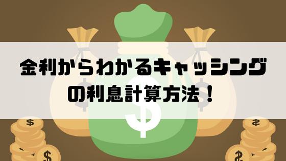 キャッシング_金利_安い_計算