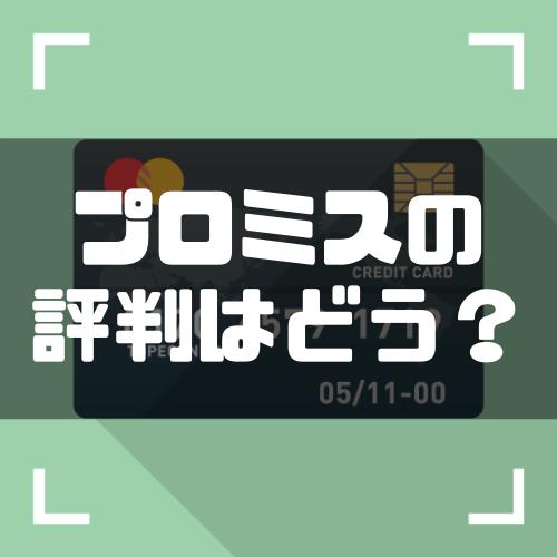 プロミス_評判