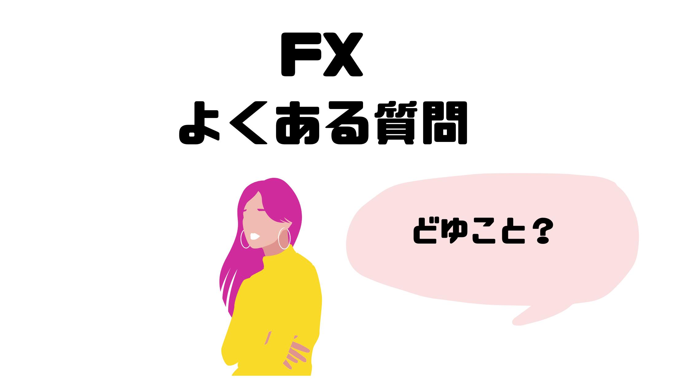 FX_よくある質問