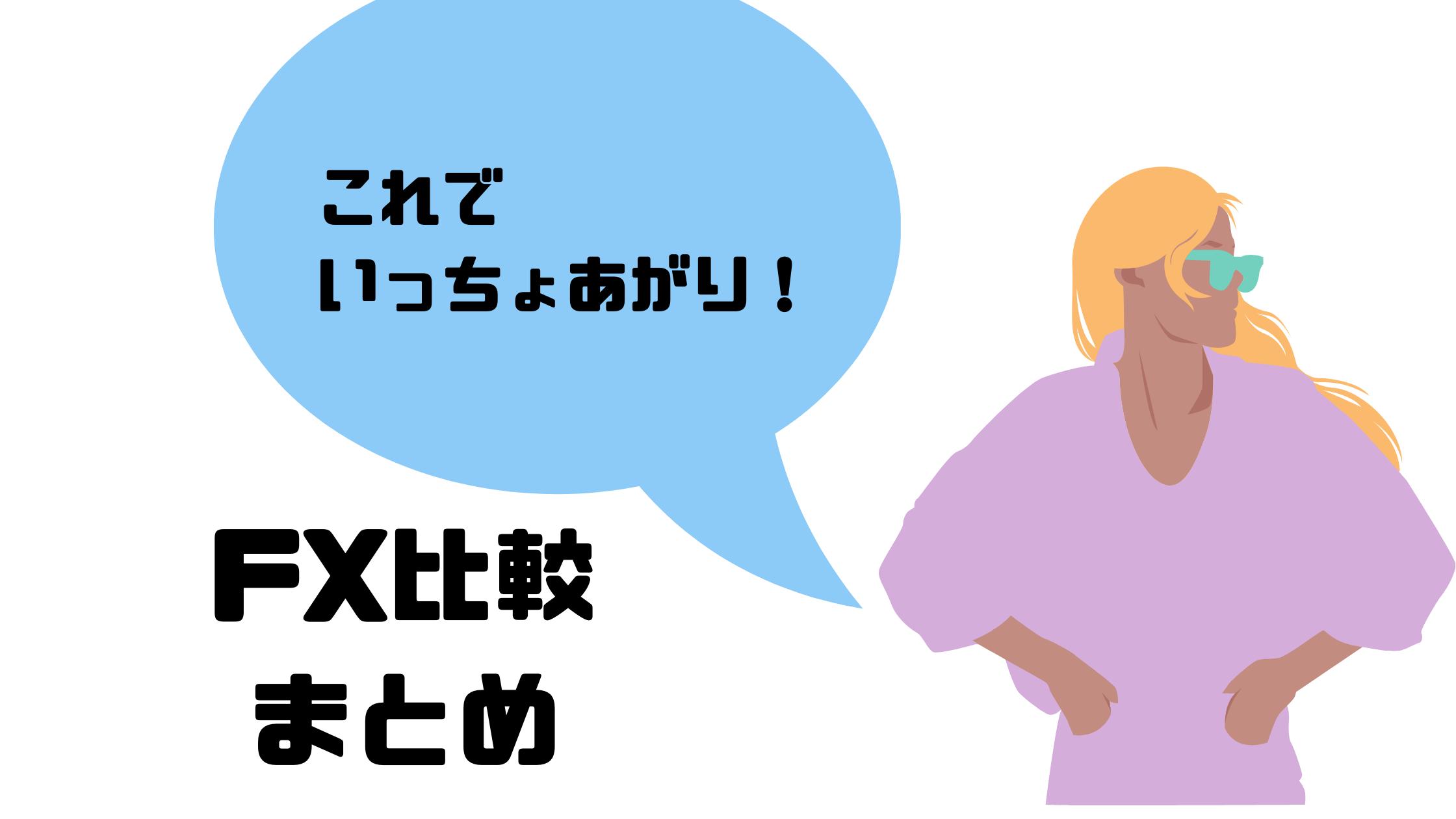 FX_比較