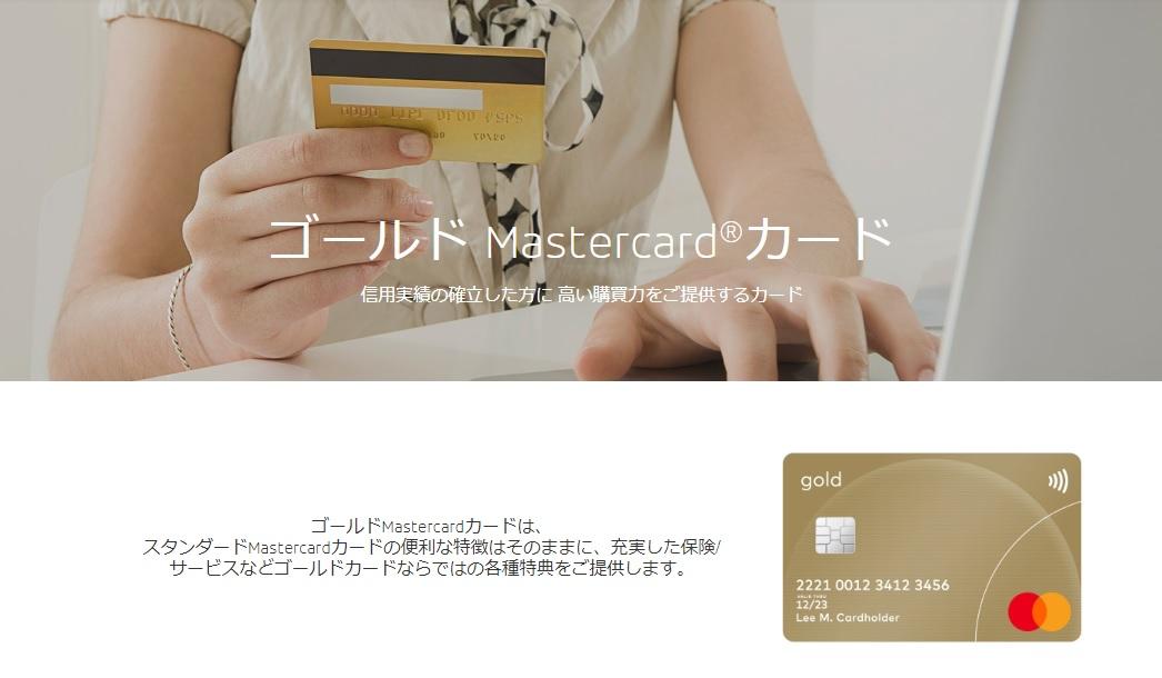 おすすめマスターカード_ゴールドカード