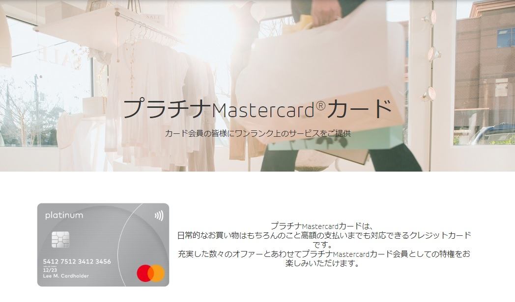 プラチナマスターカード