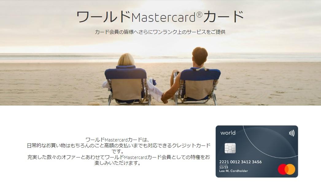 おすすめマスターカード_ワールドカード