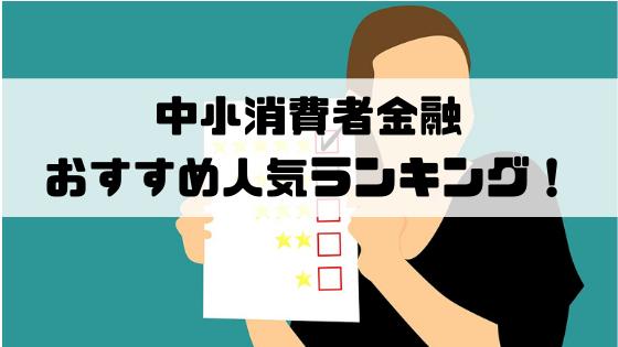 キャッシング_審査_甘い_中小_人気