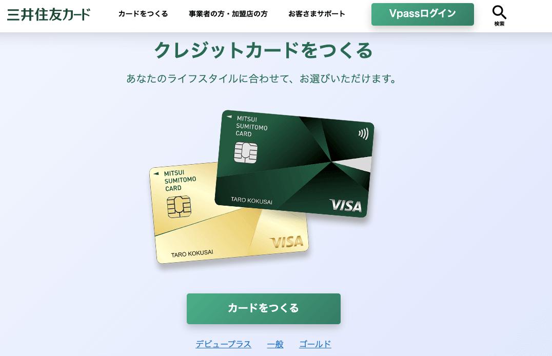 クレジットカード作り方_三井住友