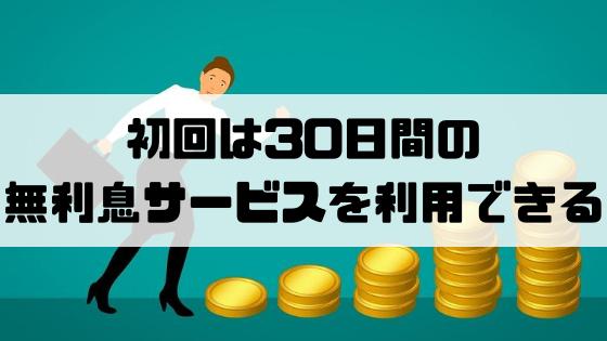 プロミス_30日間_無利息
