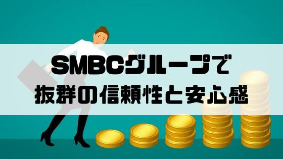 プロミス_smbcグループ