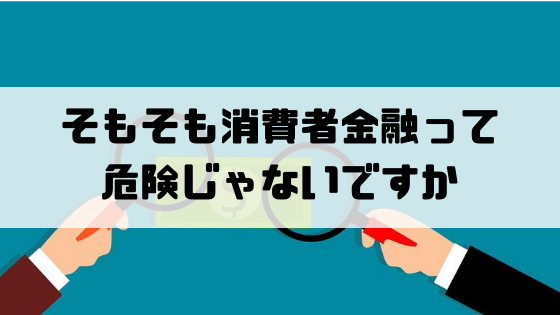 消費者金融_危険?