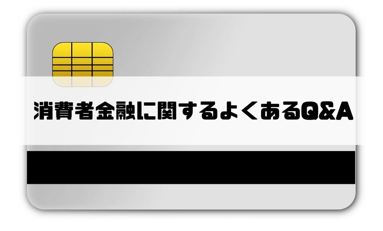 消費者金融_おすすめ_Q&A