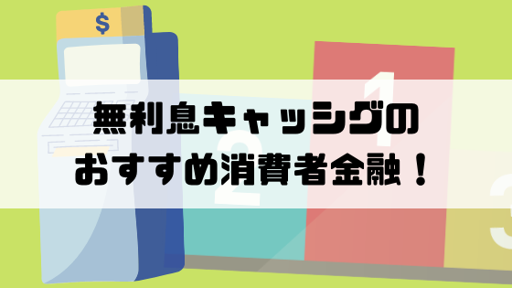 キャッシング_無利息_おすすめ