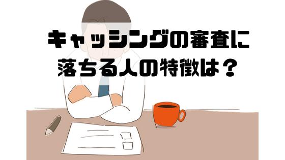 キャッシング_審査_甘い_落ちる