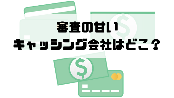 キャッシング_審査_甘い_会社