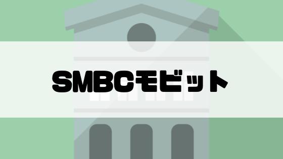 お金借りる_即日_SMBC