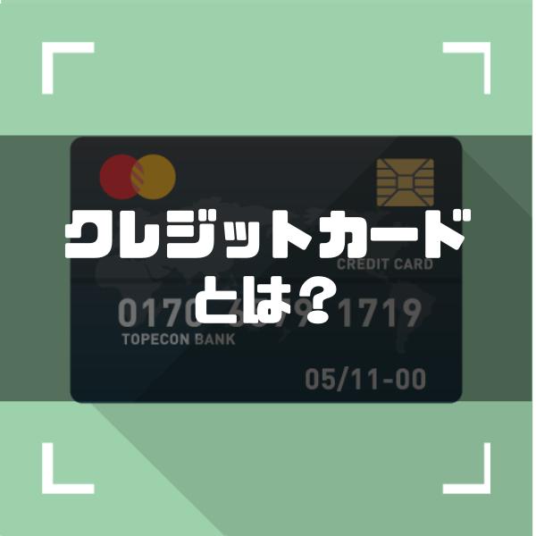 クレジットカードとは?クレカの仕組み・メリット・選ぶ際のポイントまで徹底解説!