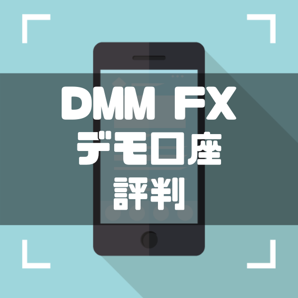 DMMFX評判サムネイル